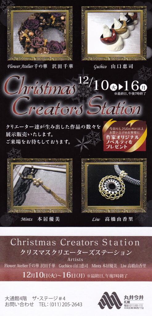 201312クリスマスステーション