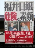 福井日銀総裁の素顔