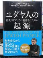 ユダヤ人の起源