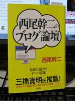 西尾幹二のブログ論壇
