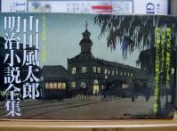 山田風太郎全集 復刊