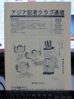 アジア記者クラブ通信 223号