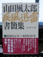 山田風太郎書簡集