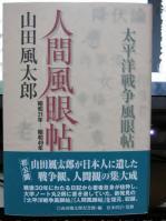 山田風太郎 人間風眼帖