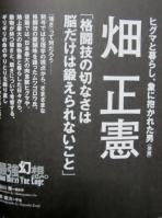 ゴング2010.9月号 畑正憲の記事