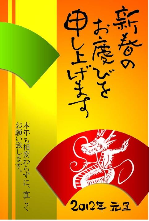 家電が彼氏彼女FC2ブログ2012年賀状