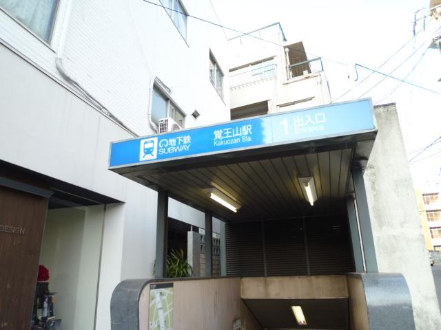 覚王山99
