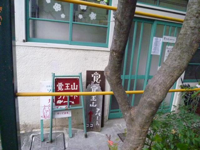 覚王山09