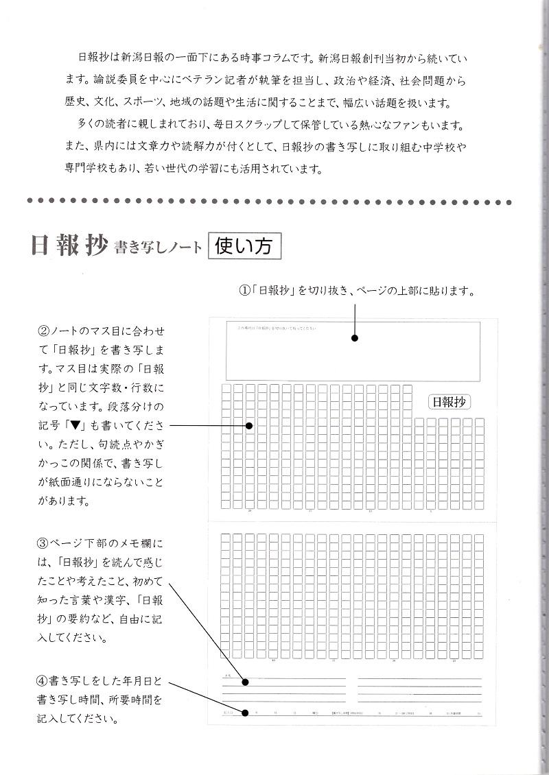 nippou.jpg