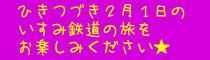 H26.2/1 いすみ鉄道