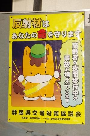 川原湯温泉駅 ぐんまちゃん