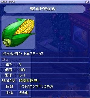 乾いたトウモロコシ