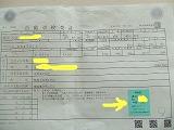 検査証DSCF7187