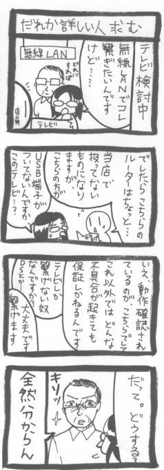 4koma27.jpg