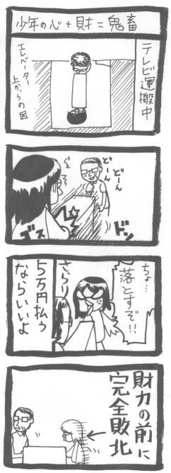 4koma28.jpg