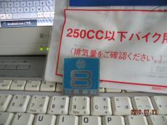 保険更新充電 001