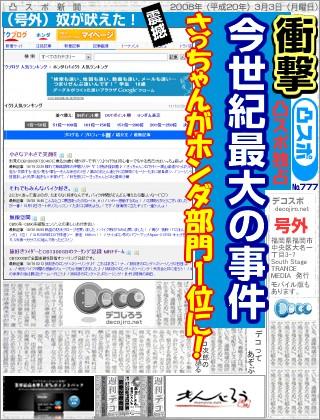 decojiro-20111020-235345.jpg