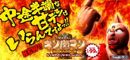 ぱちんこキン肉マン 夢の超人タッグ編 Light Version(京楽)