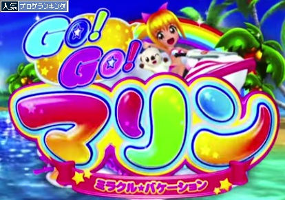 CR GO!GO!マリンミラクルバケーション