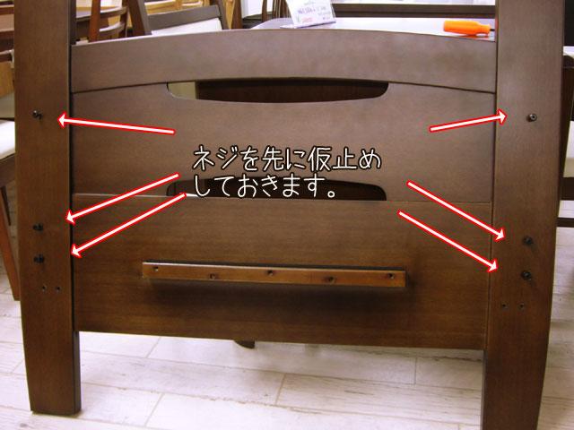 2段ベッドの安全な組立方 その2
