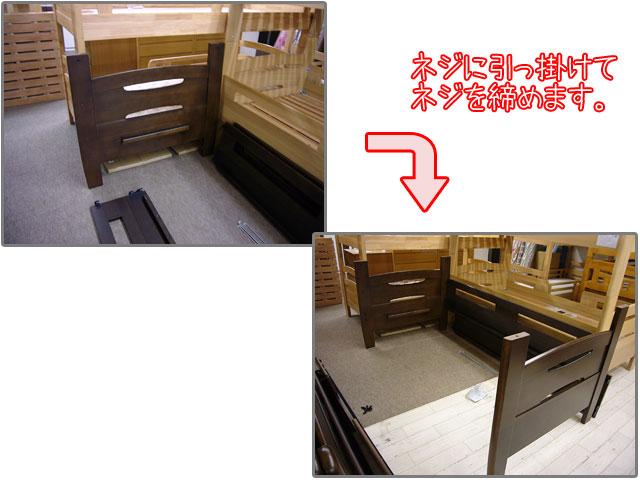 2段ベッドの安全な組立方 その3-1