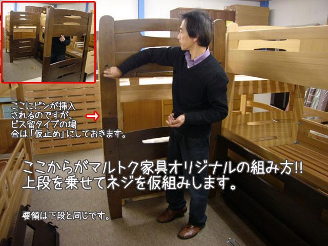 2段ベッドの安全な組立方 その4
