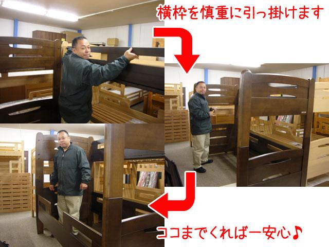 2段ベッドの安全な組立方 その5