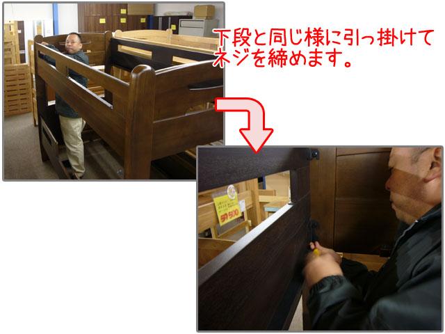 2段ベッドの安全な組立方 その6