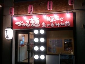 づゅる麺 豚味2