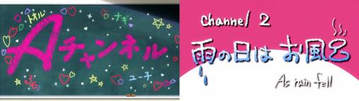 「Aチャンネル」 Channel2 『雨の日はお風呂 As rain fell』