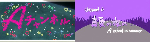 「Aチャンネル」 Channel 6 『真夏の夜の… A school in summer』