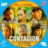 コンテイジョン_01 【原題】Contagion