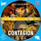 コンテイジョン_02 【原題】Contagion