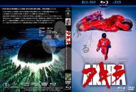 アキラBD&DVD2枚組ジャケット_01