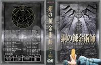 鋼の錬金術師9~16dvdジャケット_01