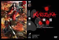 黒塚 KUROZUKA dvdジャケット_01