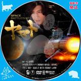 SPACE BATTLESHIP ヤマト_01b