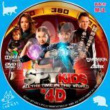 スパイキッズ4:ワールドタイム・ミッション_01