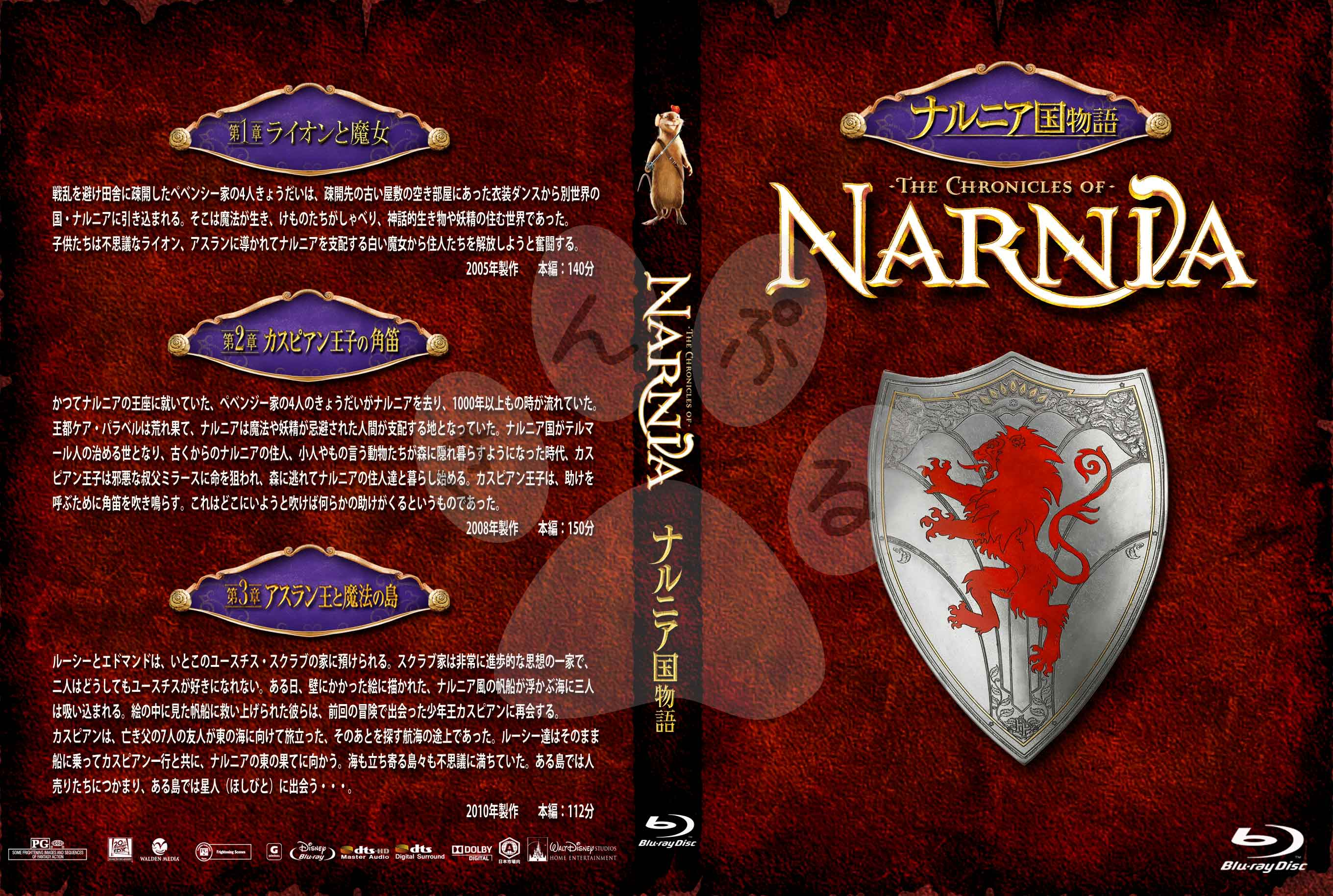 The Chronicles Of Narnia Front Cover Bd 01bjpg