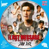 海猿3_01b【THE LAST MESSAGE 海猿】