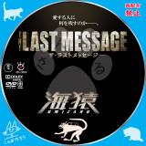 海猿3_02b【THE LAST MESSAGE 海猿】