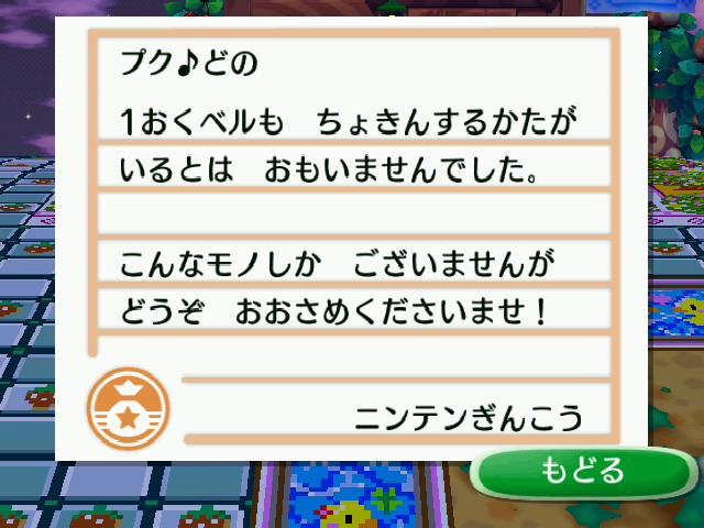 1億円手紙