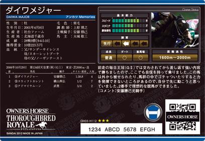 OH05_H112_R.jpg