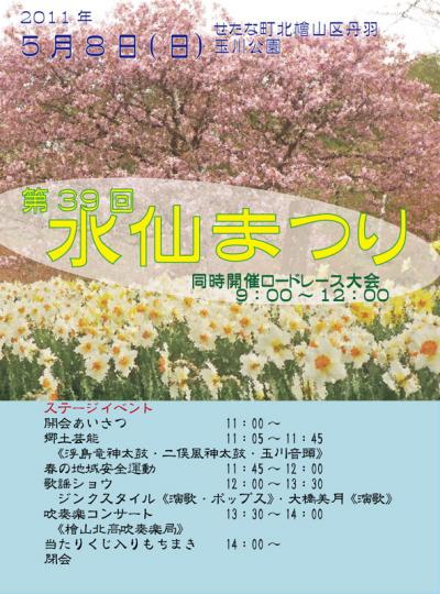 2011suisenmatsuri_convert_20110507210205.jpg
