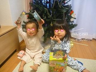 2013クリスマスプレゼント