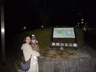 港南台北公園・桜