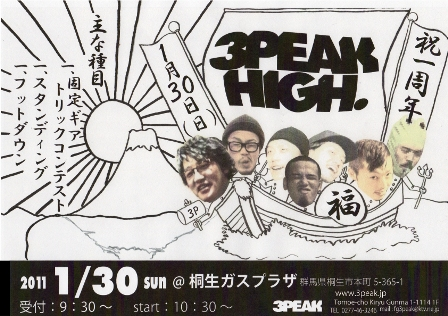 コピー 〜 3PEAKHIGH_FLYER_KANSEI