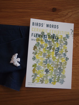 鳥刺繍とバーズワーズDM
