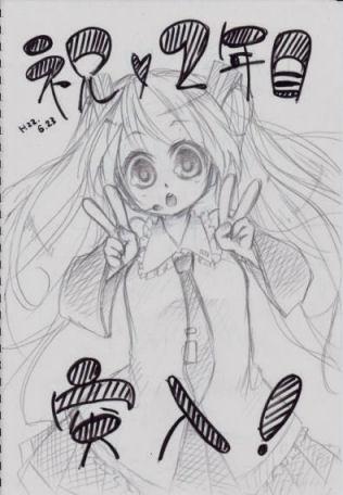 hatune2y.jpg