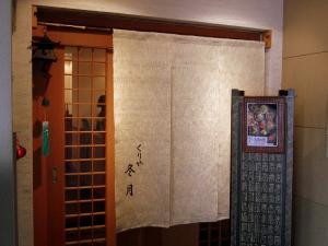 Kuriya_Togetsu_1008-56.jpg